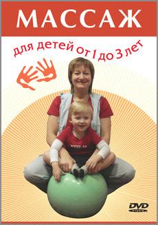 массаж для детей от 1 до 3 лет