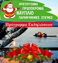 ΧΡΙΣΤΟΥΓΕΝΝΑ ΣΤΟ ΝΑΥΠΛΙΟ