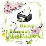 Задание №5. Весенний прИНТЕР. 15.03.18г.- 15.04.18г.