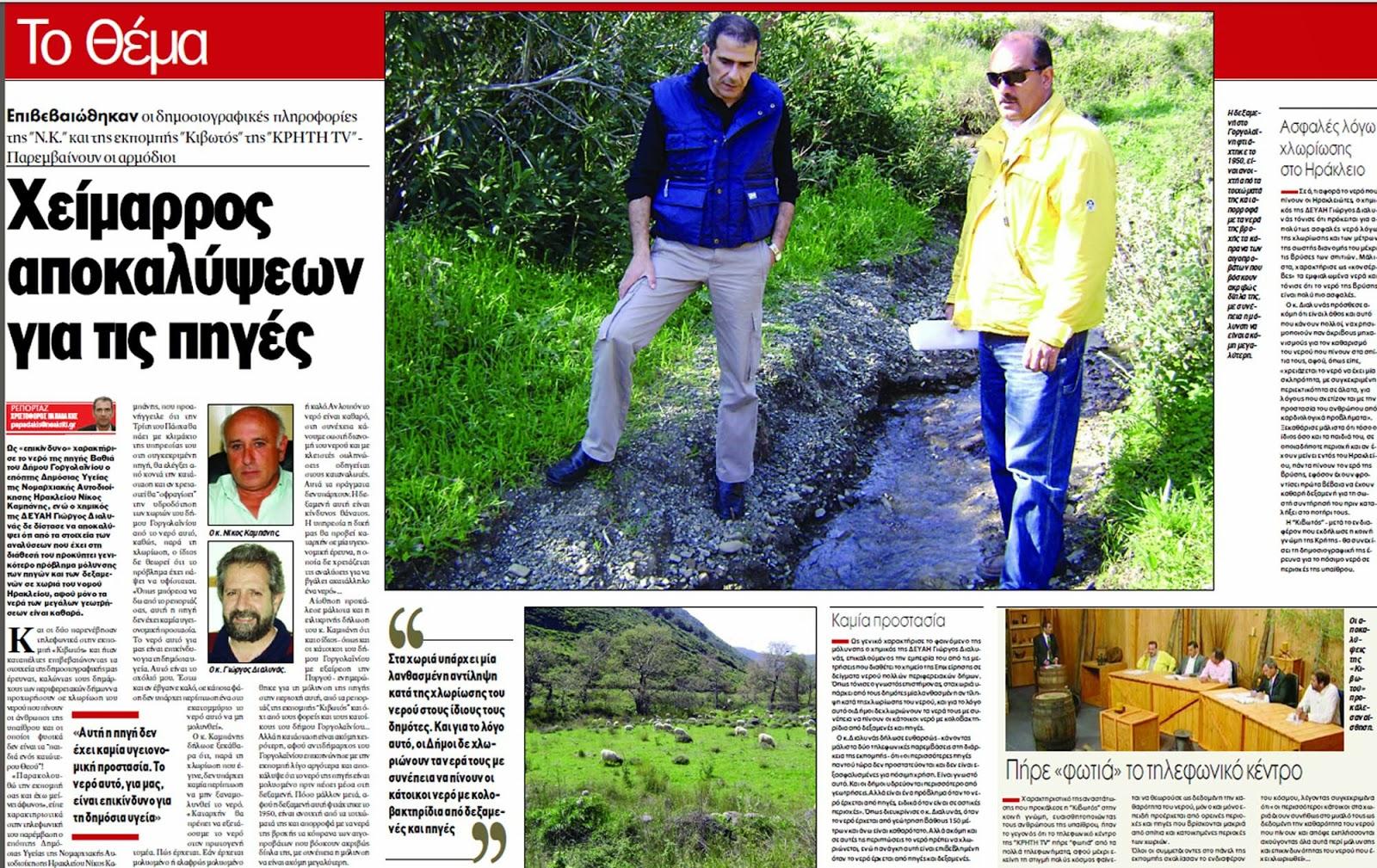 Από τις εκπομπές του 2009 για το μολυσμένο νερό σε χωριά του νομού Ηρακλείου