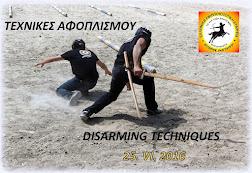 ΤΕΧΝΙΚΕΣ ΑΦΟΠΛΙΣMOY