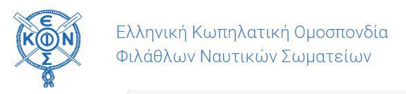 Ε.Κ.Ο.Φ.Ν.Σ.