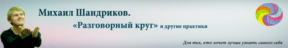 Михаил Шандриков. Разговорный круг