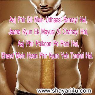 Aaj Phir - Love Shayari