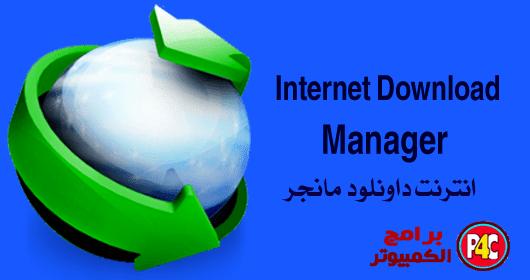 برنامج انترنت داونلود للكمبيوتر