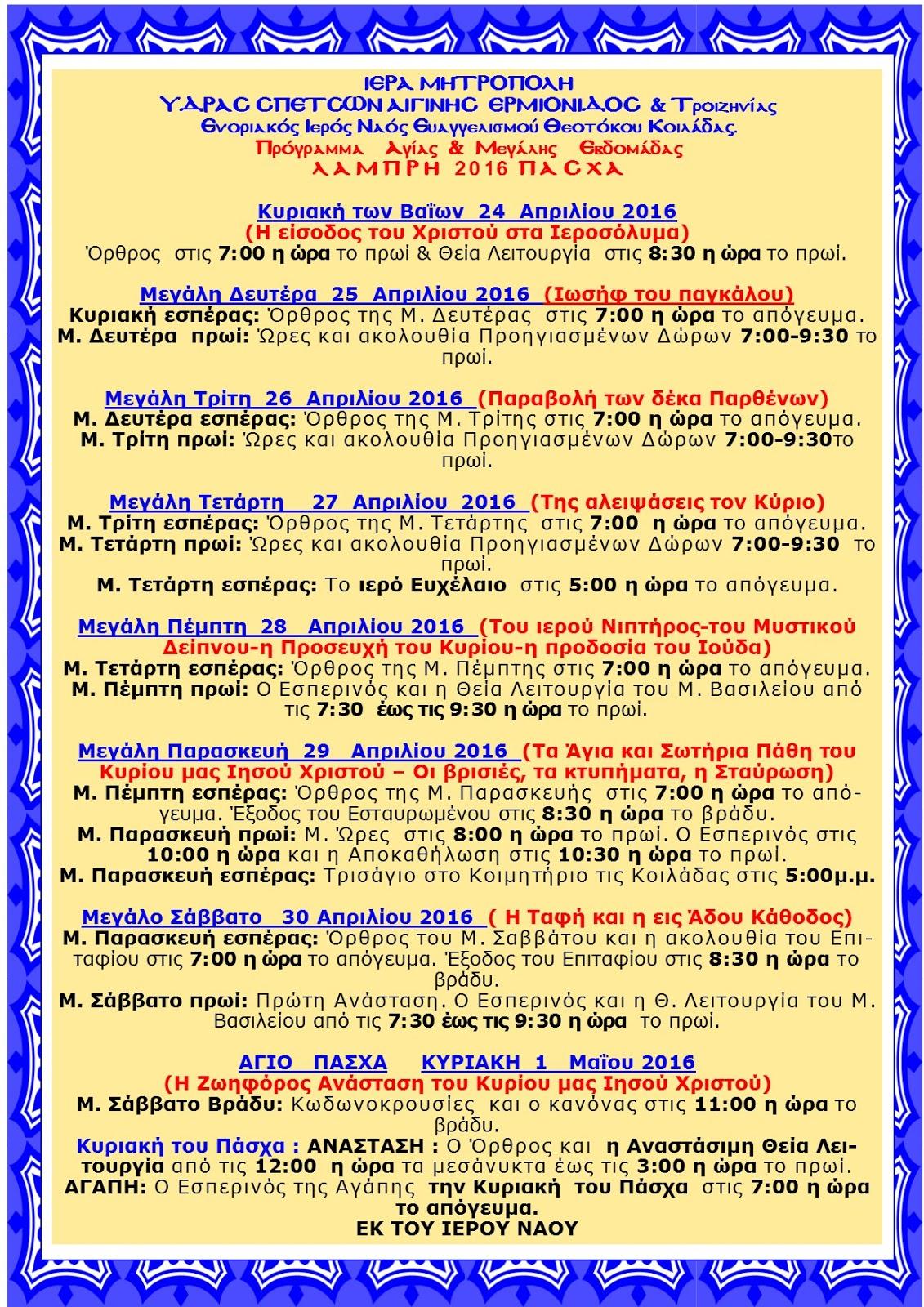 Πρόγραμμα Αγίας και Μεγάλης Εβδομάδας 2016 στην ενορία της Κοιλάδας