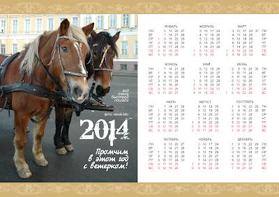 New Year 2014 Celender