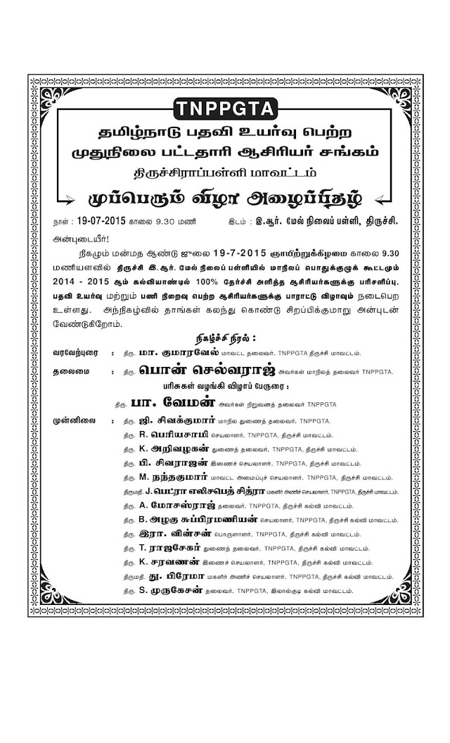 TNPPGTA - STATE LEVEL GENERAL BODY MEETING AT TRICHY ON 19/07/2015 (SUNDAY) AT 9.30AM