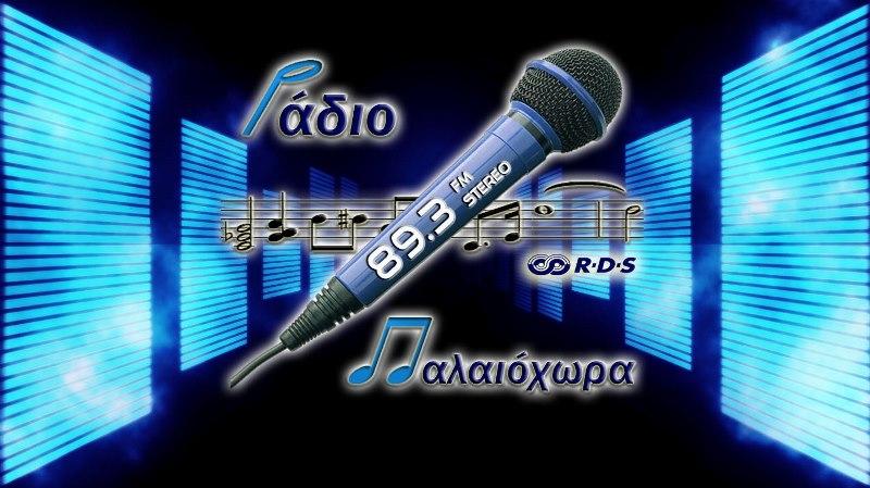 Ράδιο Παλαιόχωρα 89.3 fm