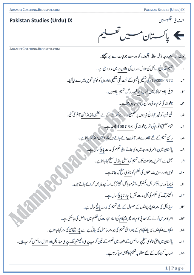 essay on terrorism in urdu essay a war against terrorism in study
