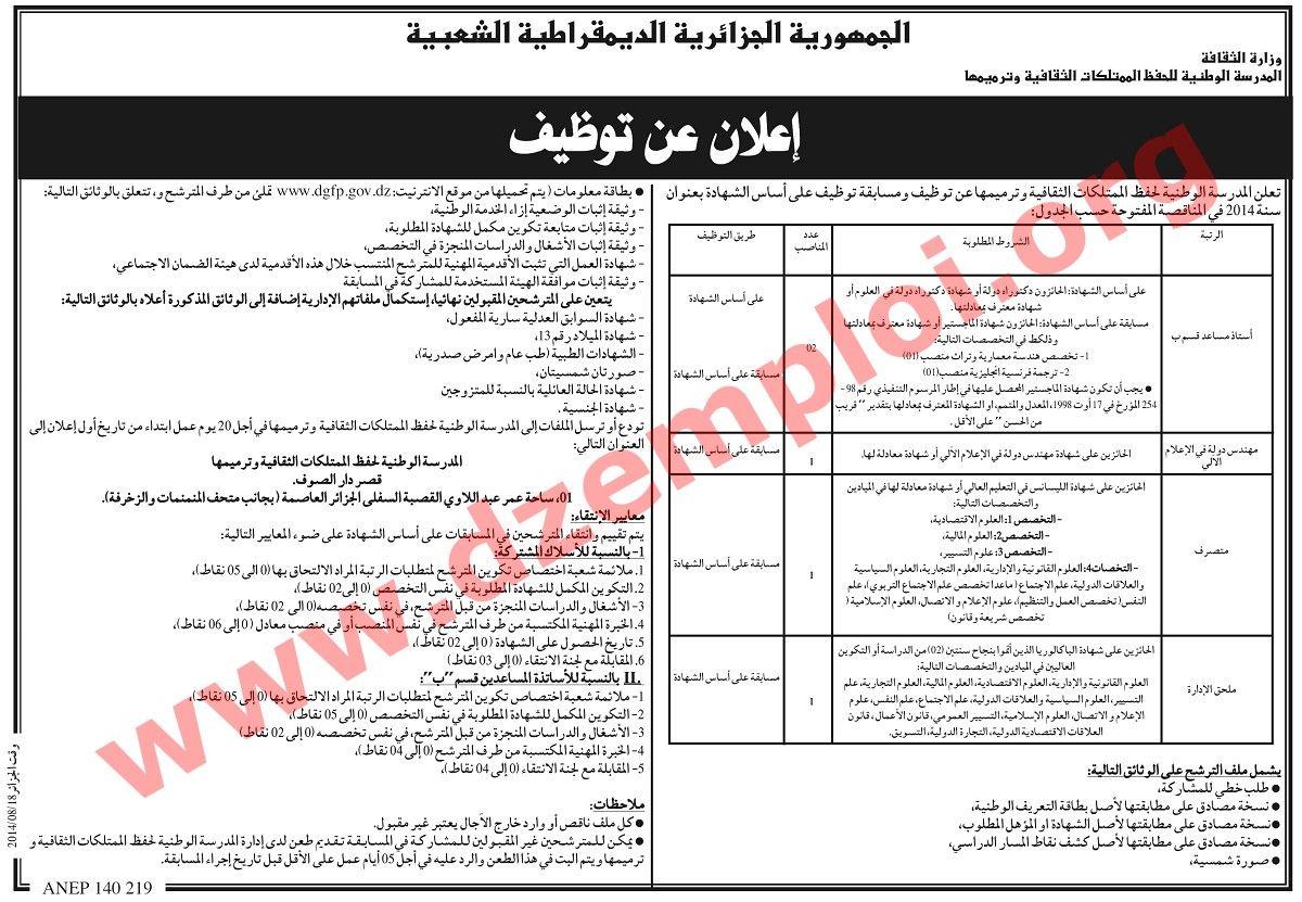 إعلان مسابقة توظيف في المدرسة الوطنية لحفظ الممتلكات الثقافية وترميمها الجزائر أوت 2 Alger%2B2.jpg