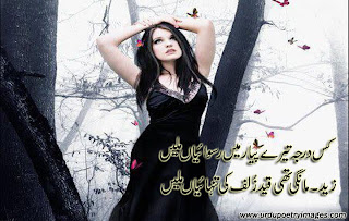 sad urdu two lines poetry