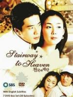 Nấc Thang Lên Thiên Đường ( Stairway to Heaven )