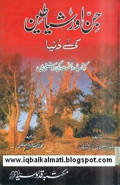 Jin aor Shaiyateen ki Duniya by Umer Suleman
