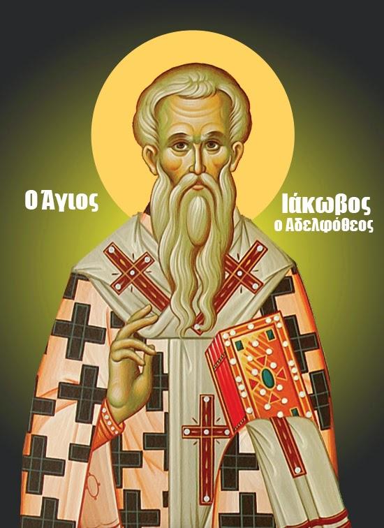 Αποτέλεσμα εικόνας για βιοσ αγιου ιακωβου του αδελφοθεου