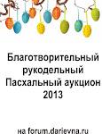 Пасхальный аукцион 2013