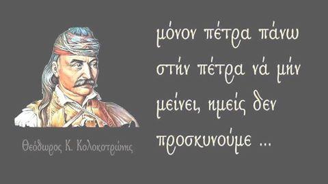 ...λΩποδύτες ή  ληστές του λαού