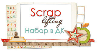 http://scrap-lifting.blogspot.ru/2014/11/design-team-call.html
