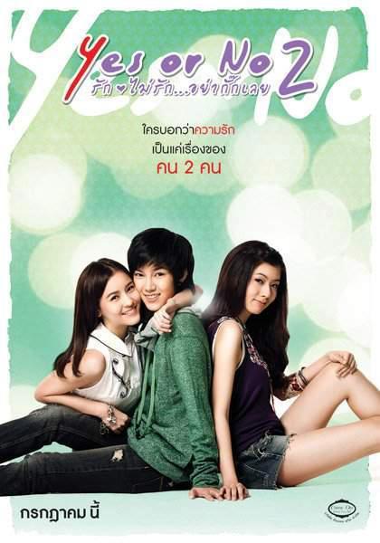 Yes or No 2- Rak Mai Rak Ya Kak Loei (2012) รักไม่รักอย่ากั๊กเลย ภาค 2 HD