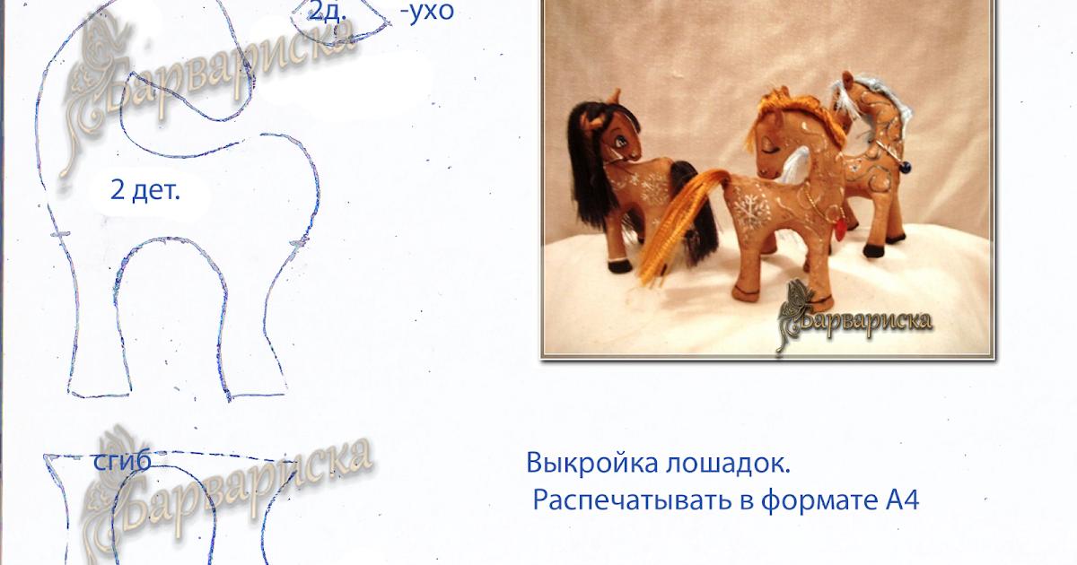 Выкройка для лошадки своими руками 938