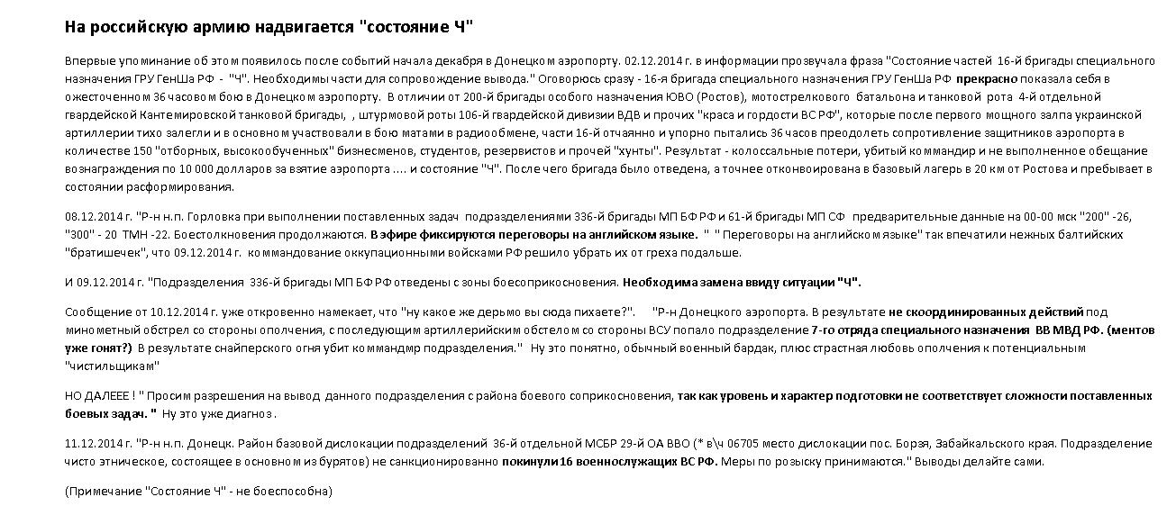 Если РФ выведет войска, то через три недели кризис на Донбассе будет завершен, - Порошенко - Цензор.НЕТ 7682