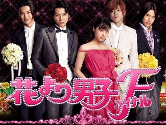 Ver Lista de capitulos de Hana yori dango (segunda temporada)