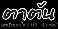 Taton Movie : ดูหนังออนไลน์ ดูหนังออนไลน์ฟรี ดูหนังออนไลน์ HD ดูหนัง hd ผ่าน iphone