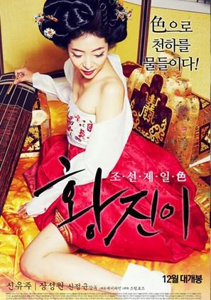 Hwang Jin Yi 2015 [No Subs]
