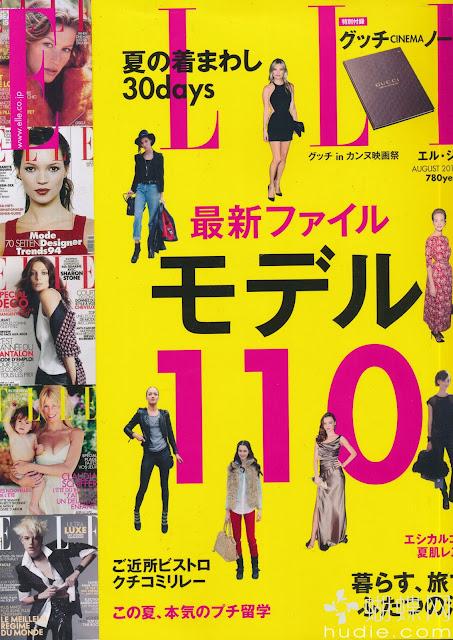 ELLE JAPON(エルジャポン) august 2012年8月japanese magazine scans