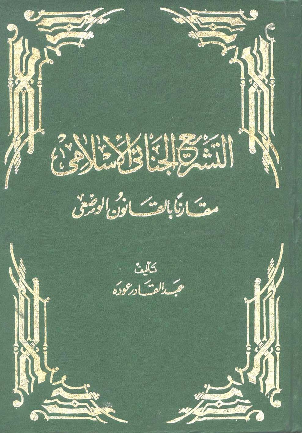 التشريع الجنائي في الإسلام مقارنا بالقانون الوضعي - عبد القادر عوده pdf