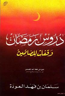 كتاب دروس رمضان وقفات للصائمين - سلمان العودة