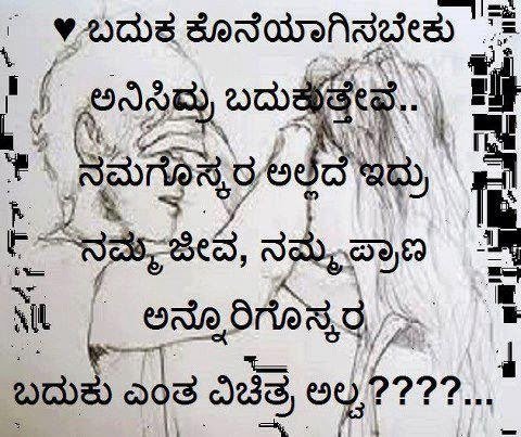 Search Results for: Kannada Love Feeling Kavanagalu