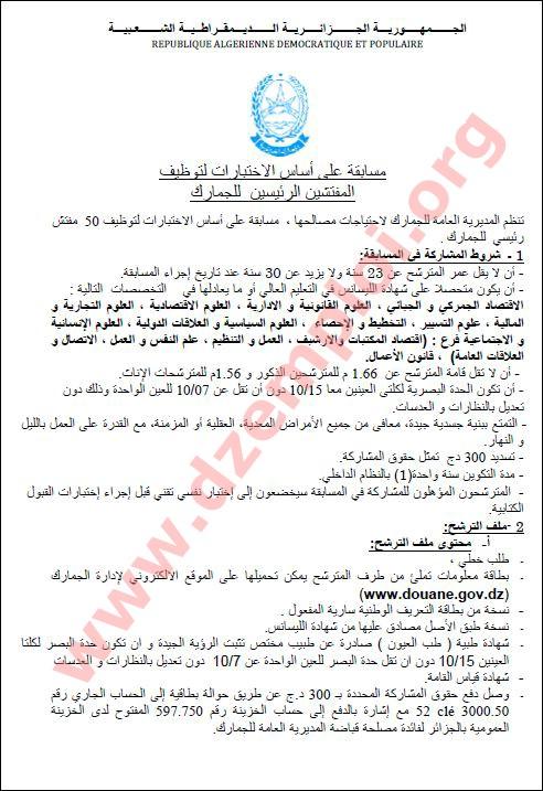 إعلان مسابقة توظيف المفتشين الرئيسين في صفوف الجمارك الجزائرية جانفي 2014 Inspecteur+Principal