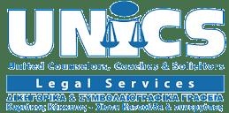 Κυριάκος Κόκκινος-Δικηγορικό Γραφείο / Σίσσυ Κατσούδα – Συμβολαιογράφος