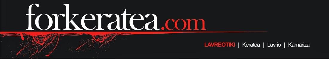 forkeratea.com | Λαυρεωτική | Κερατέα | Λαύριο | Καμάριζα