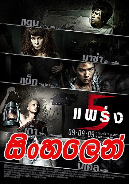 ice age 5 sinhala subtitles free download