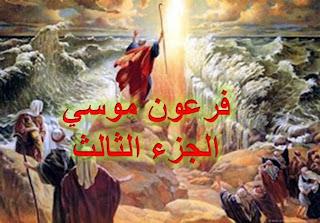 من هو فرعون النبي موسى عليه السلام الحقيقي جزء 3 - معلومات لم تعرفها من قبل - من الأثر والتاريخ والقرآن الكريم