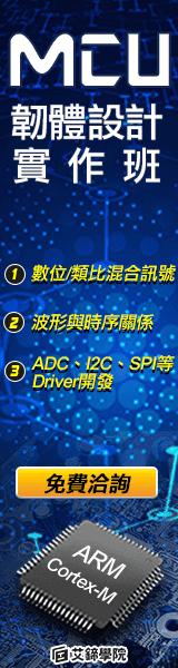 ARM Cortex-M MCU單晶片韌體設計實戰班