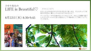 8月22日(木) LIFE is Beautiful ♡/さゆり先生