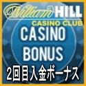 ウィリアムヒルカジノクラブへ