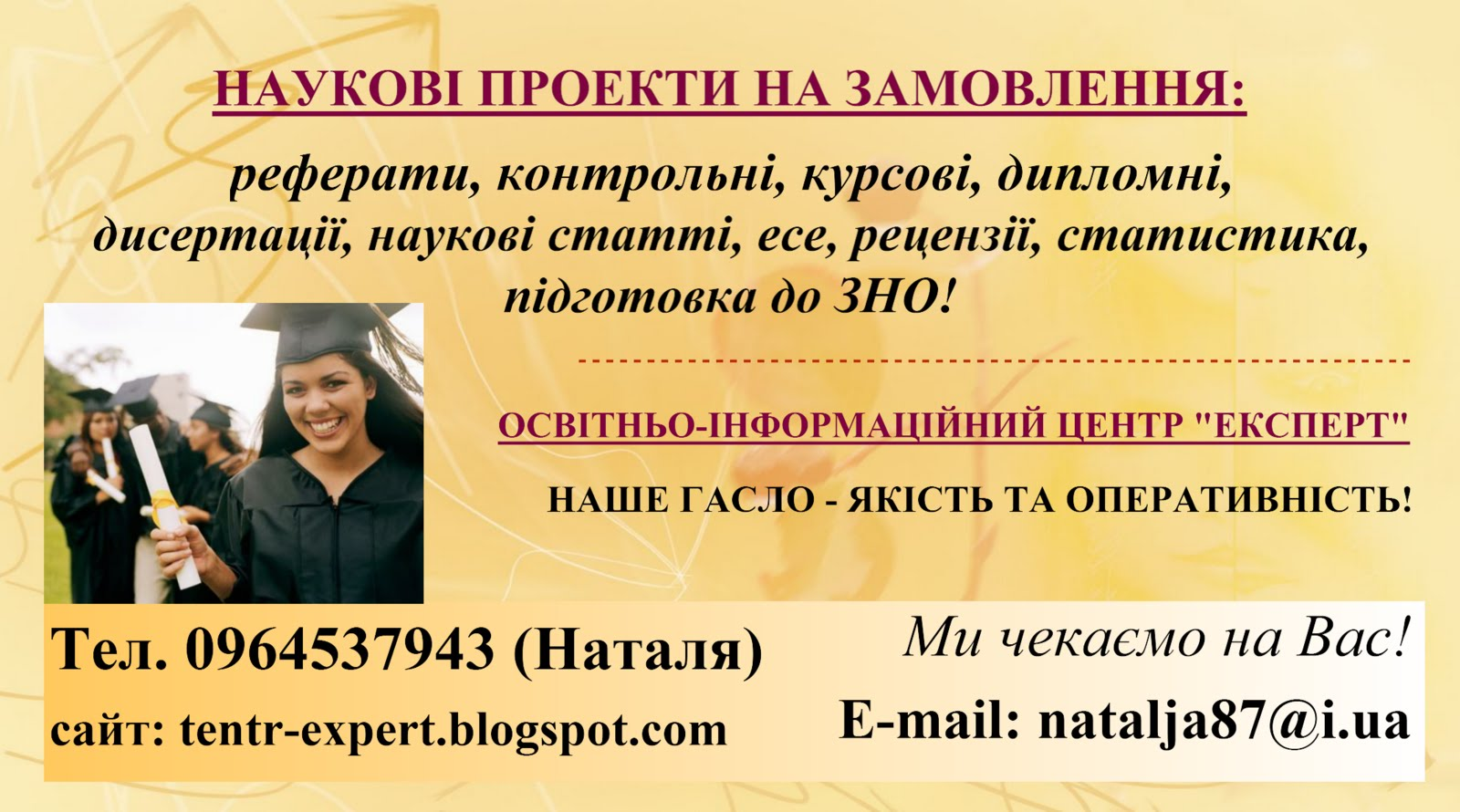 Наукові проекти, Львів