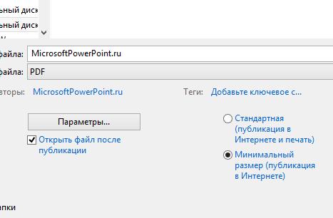 Как сжать pdf презентацию в PowerPoint - уменьшаем вес файла