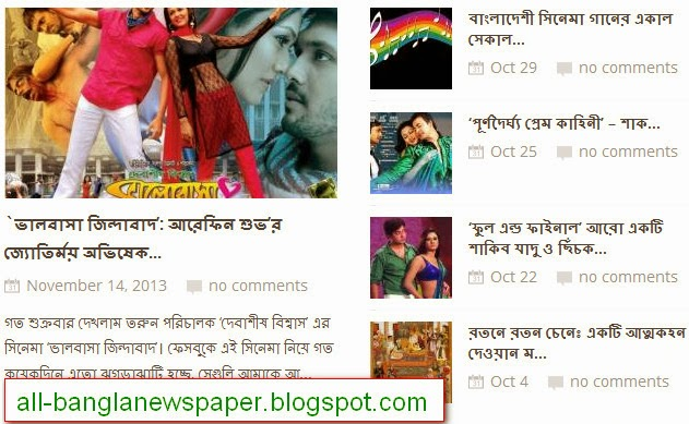 Bangladeshi Media News