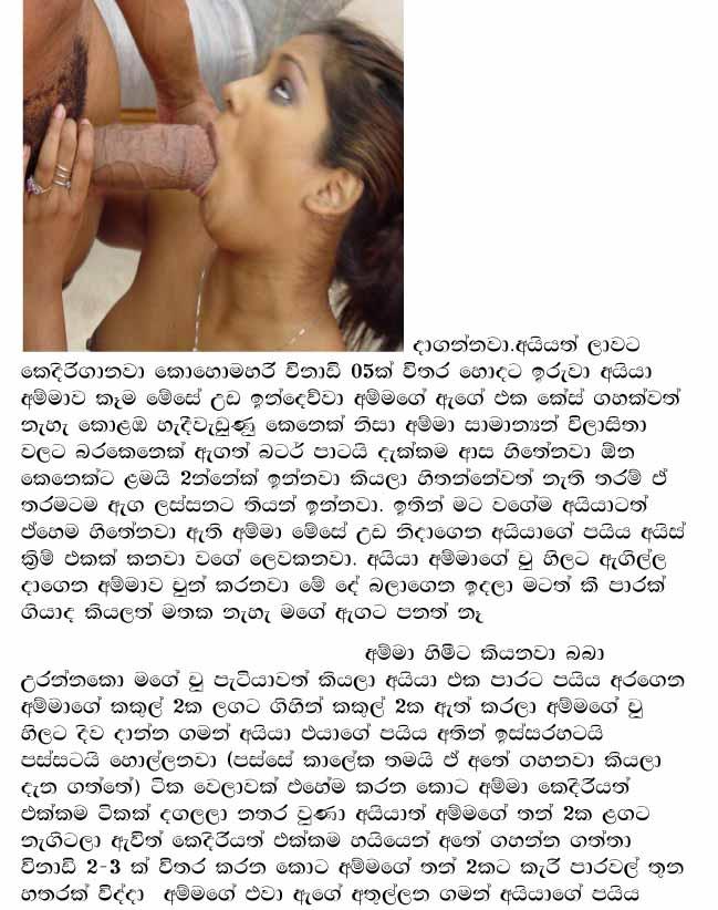 sapumali 1 sinhala wela katha and wala katha stories sinhala wal
