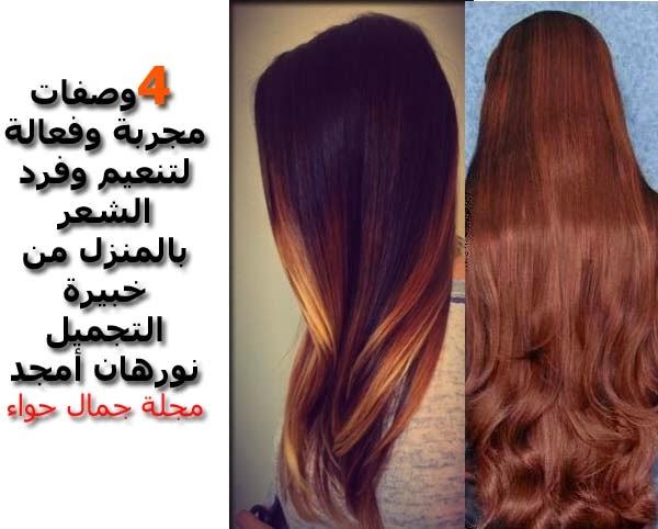 4 وصفات مجربة وفعالة لتنعيم وفرد الشعر بالمنزل - فرد الشعر - تنعيم الشعر - وصفة لتنعيم الشعر - شعر ناعم