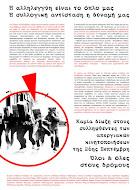 Αφισα αλληλεγγυης  στους διωκομενους  της 26ης Σεπτεμβρη