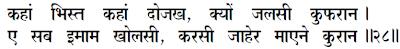 Sanandh by Mahamati Prannath - Chapter 20 - Verse 28