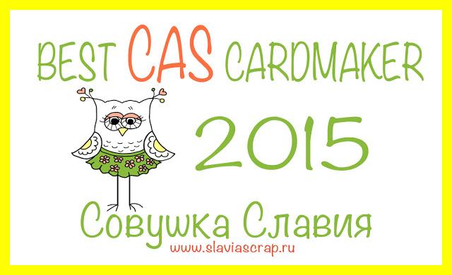 Best CAS cardmaker