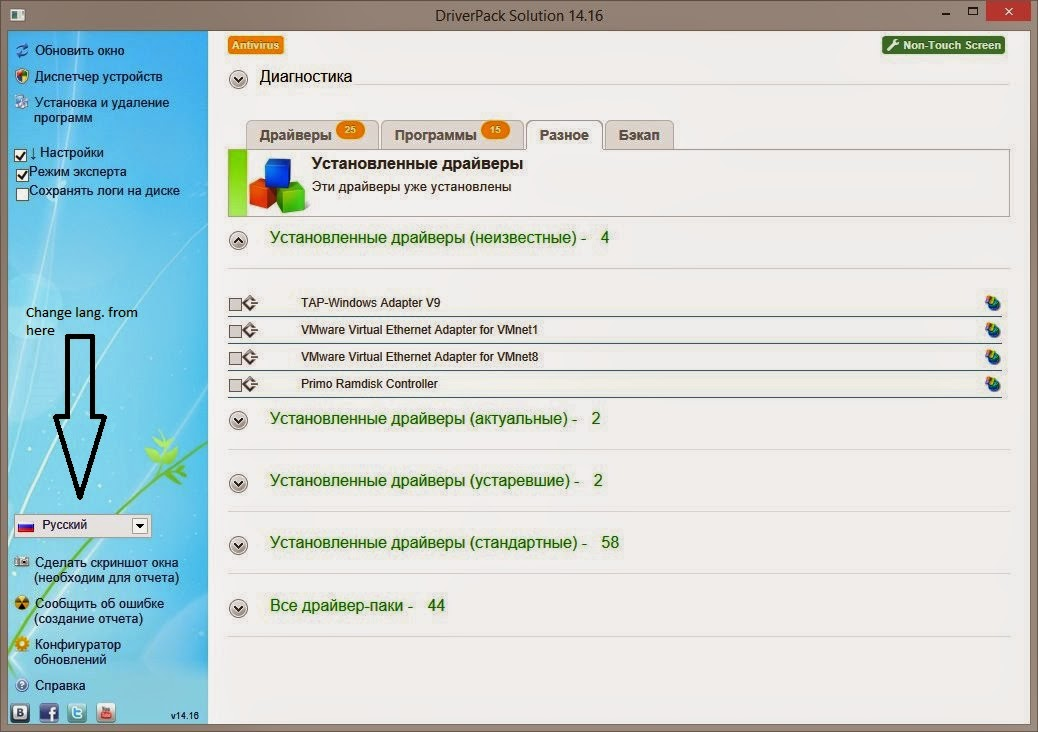 DriverPack Solution 14.16 Full Free - Direct Link
