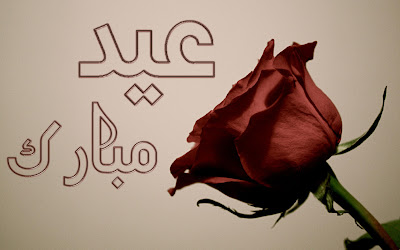 Eid Ul Adha Zuha Mubarak Rose Flowers Wallpapers Greeting Cards 2012 in Urdu 023